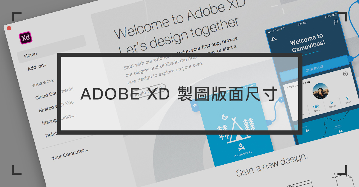 Adobe XD 製圖版面尺寸· 嫁給RD 的UI Designer